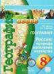 География 8 кл. Россия. Природа, население, хозяйство. Учебник с online поддержкой
